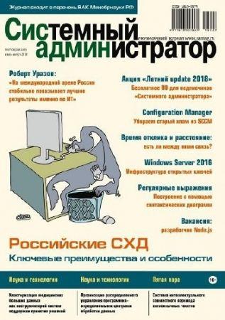 Системный администратор №7-8 (июль-август 2018)