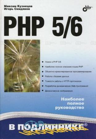 Кузнецов М., Симдянов И. - PHP 5/6. Наиболее полное руководство