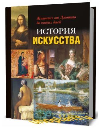 А.Н. Ходж. История искусства. Живопись от Джотто до наших дней