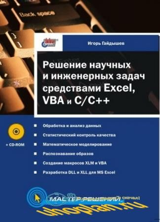 Гайдышев И.П. - Решение научных и инженерных задач средствами Excel, VBA и C/C++