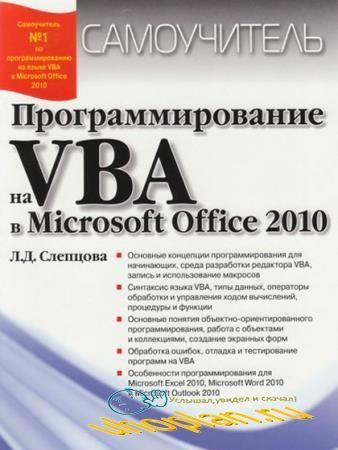 Слепцова Л.Д. - Программирование на VBA в Microsoft Office 2010: Самоучитель