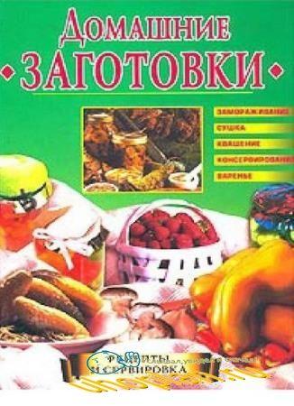 Горбачева Екатерина - Домашние заготовки. Рецепты и сорвировка