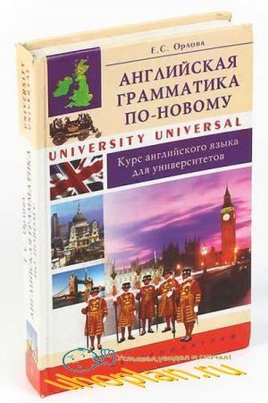 Орлова Е.С. - Английская грамматика по-новому. University Universal: курс английского языка для университетов
