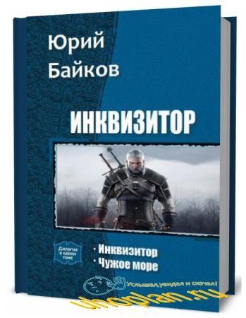 Юрий Байков. Инквизитор. Сборник книг