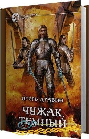 Дравин Игорь - Темный (Аудиокнига)