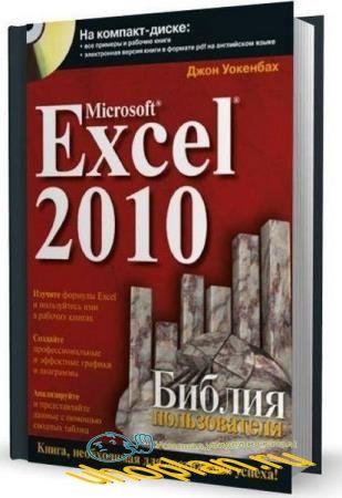 Уокенбах Дж. - Microsoft Excel 2010: Библия пользователя (с приложениями к книге, размещенными на CD)