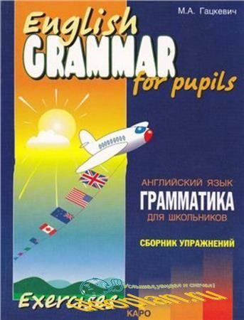 Гацкевич М.А. - English grammar for pupils Сборник упражнений (книга 3)