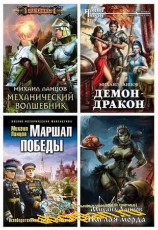 Михаил Ланцов - Сборник сочинений (33 книги)