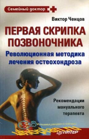 Ченцов В.В. - Первая скрипка позвоночника: революционная методика лечения остеохондроза