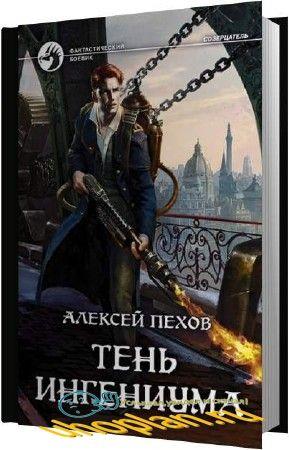 Пехов Алексей - Тень ингениума (Аудиокнига)