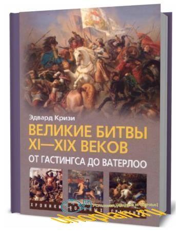 Эдвард Кризи. Великие битвы XI-XIX веков. От Гастингса до Ватерлоо