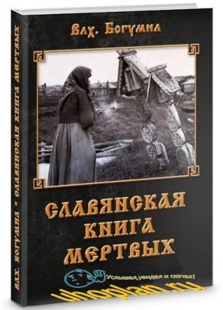 Волхв Велеслав - Славянская Книга Мертвых