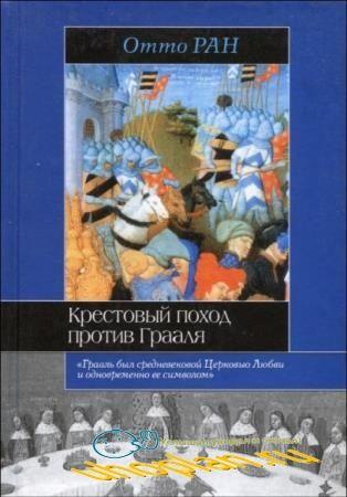 Ран Отто - Крестовый поход против Грааля (Аудиокнига)