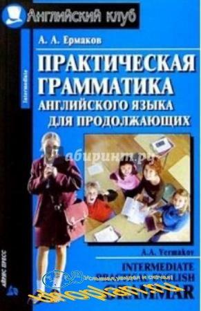 А.А. Ермаков - Практическая грамматика английского языка для продолжающих