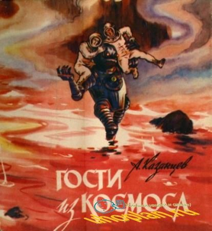 Александр Казанцев - Гости из космоса (1963)
