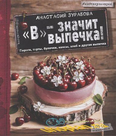 Зурабова Анастасия.«В» – значит выпечка. Пироги, торты, булочки, кексы, хлеб и другая выпечка