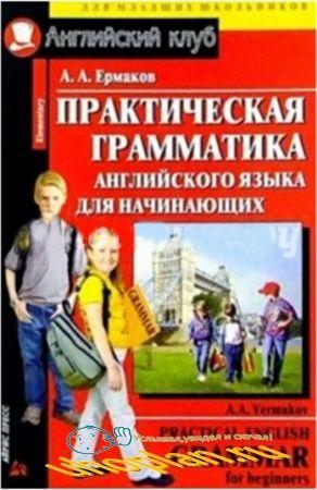 А.А. Ермаков - Практическая грамматика английского языка для начинающих