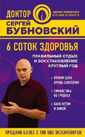 Сергей Бубновский. 6 соток здоровья. Правильный отдых и восстановление круглый год