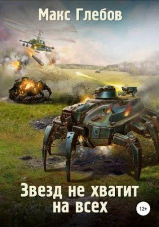 Макс Глебов. Звезд не хватит на всех (2018)