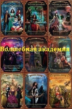 Серия - Волшебная академия. 65 книг (2015-2018)