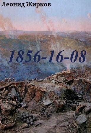 Леонид Жирков. 1855-16-08