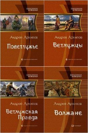 Андрей Архипов. Волжане. 4 книги (2013-2018)
