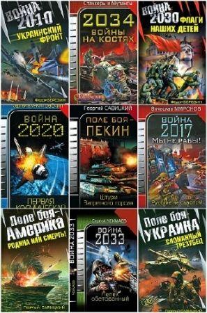 Серия - Войны завтрашнего дня. Война на пороге. 16 книг