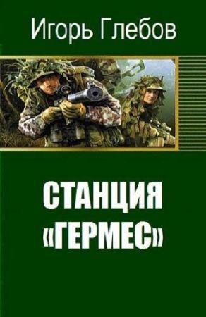 Игорь Глебов. Станция «Гермес» (2018)