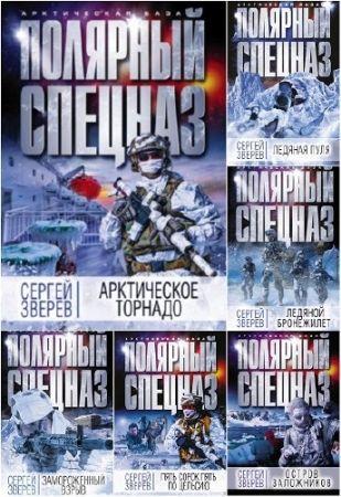 Сергей Зверев. Арктическая база. Полярный спецназ. 7 книг (2016-2018)