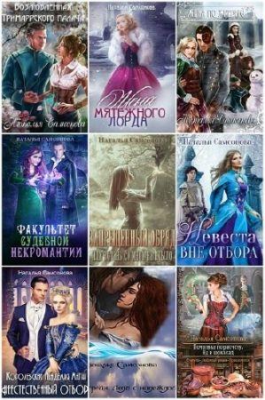 Наталья Самсонова. Сборник произведений. 13 книг (2016-2018)