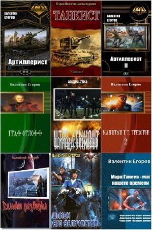 Валентин Егоров. Сборник произведений. 30 книг (2012-2017)