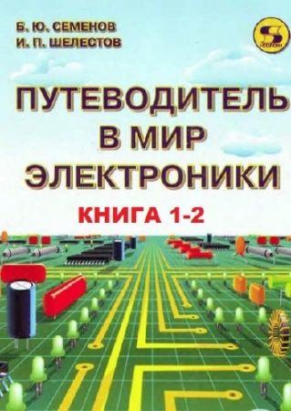 Б.Ю. Семенов.Путеводитель в мир электроники. 2 книги