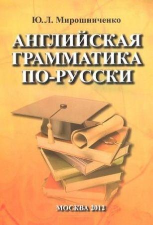 Ю.Л. Мирошниченко.Английская грамматика по-русски