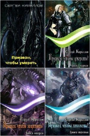 Сергей Кириллов. Призван, чтобы умереть? 3 книги (2017-2018)
