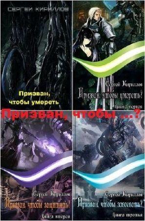 Сергей Кириллов. Призван, чтобы ...? 4 книги (2017-2018)