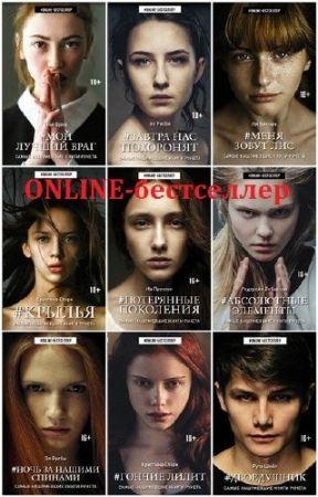 Серия - ONLINE-бестселлер. 21 книга (2015-2018)