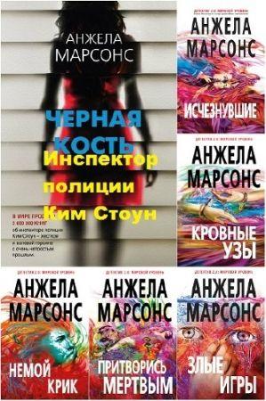 Анжела Марсонс - Детектив 2.0: Мировой уровень. Инспектор полиции Ким Стоун. 7 книг (2016-2018)