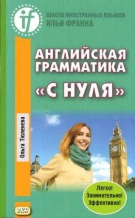 Ольга Тюленева.Английская грамматика «с нуля»