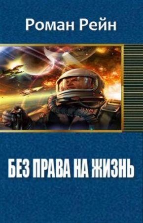 Роман Рейн. Без права на жизнь (2018)