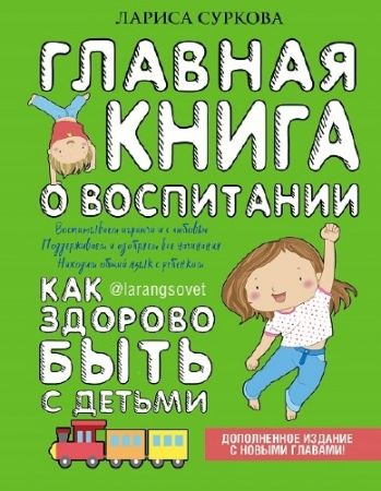 Лариса Суркова.Главная книга о воспитании. Как здорово быть с детьми