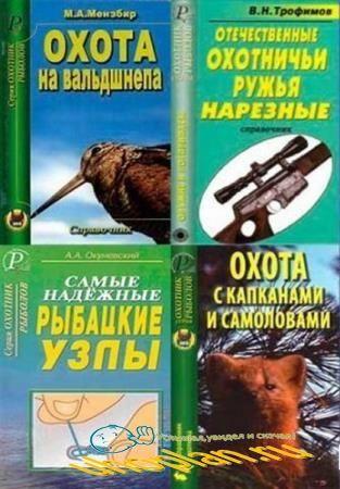 Охотник. Рыболов. 33 книги