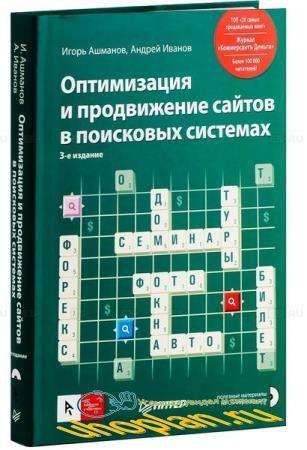 Ашманов И., Иванов А. - Оптимизация и продвижение сайтов в поисковых системах