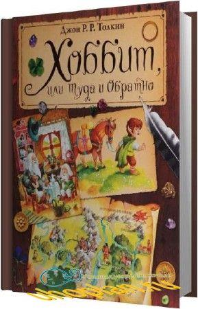Толкин Джон Р. Р. - Хоббит, или Туда и Обратно (Аудиокнига)