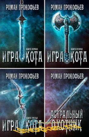 Роман Прокофьев. Один из семи. Сборник книг