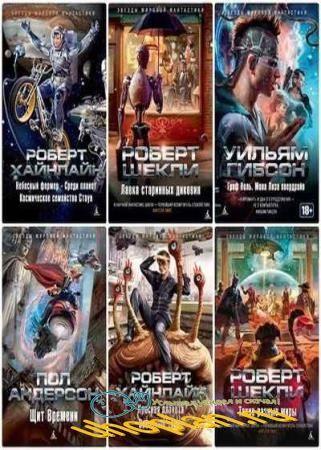 Звёзды мировой фантастики. 37 томов