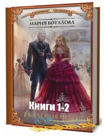 Мария Боталова. Академия невест. Сборник книг