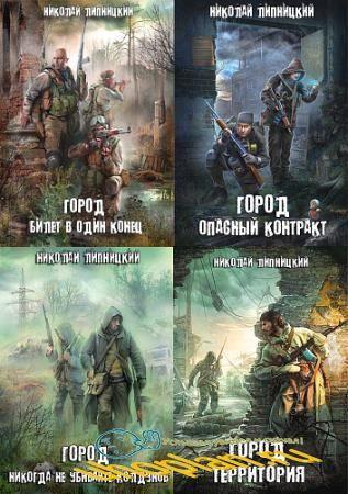 Николай Липницкий. Город. Сборник книг