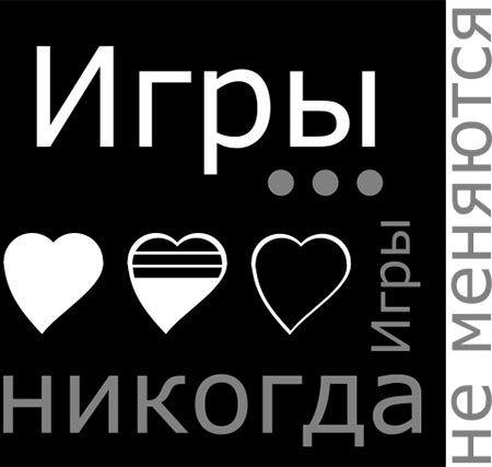 Балашов Егор - Игры... Игры никогда не меняются!  (Аудиокнига)