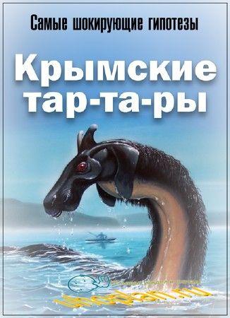 Самые шокирующие гипотезы. Крымские тар-та-ры (11.09.2018) SATRip