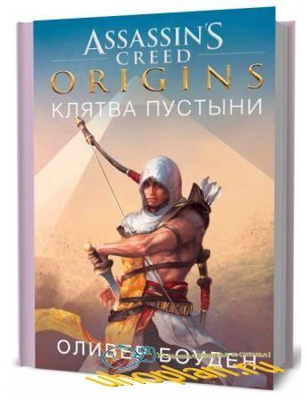 Оливер Боуден. Assassin's Creed. Origins. Клятва пустыни
